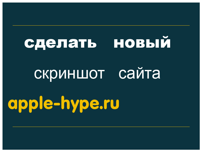 apple-hype.ru