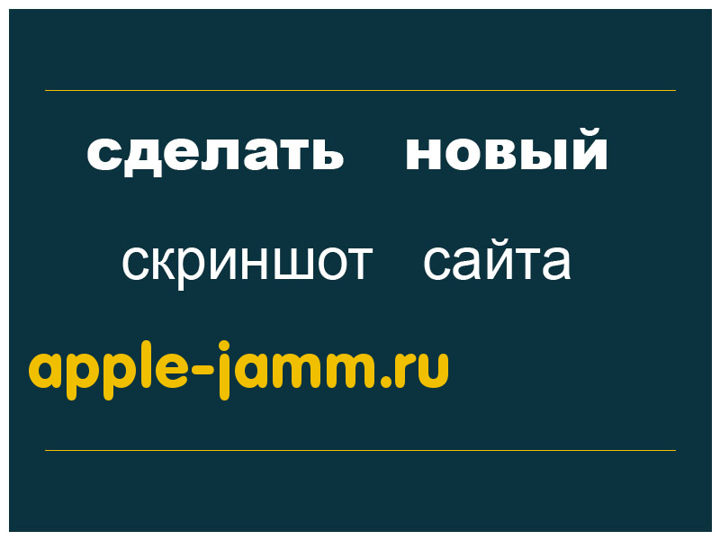 apple-jamm.ru