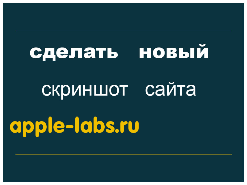 apple-labs.ru
