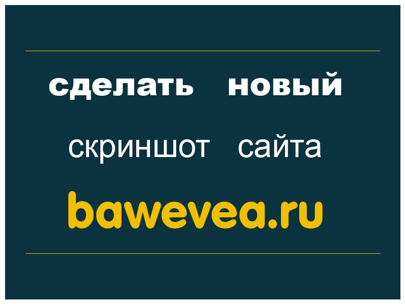 bawevea.ru