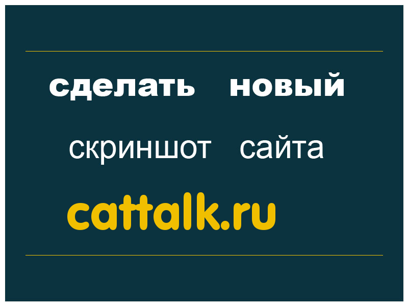 cattalk.ru
