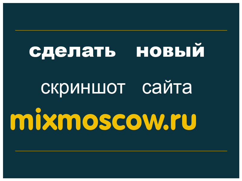 mixmoscow.ru