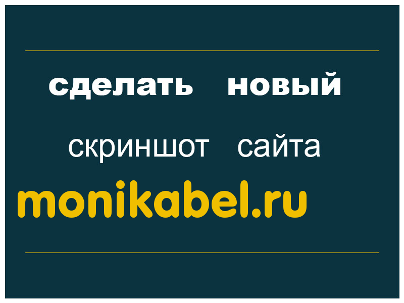 monikabel.ru