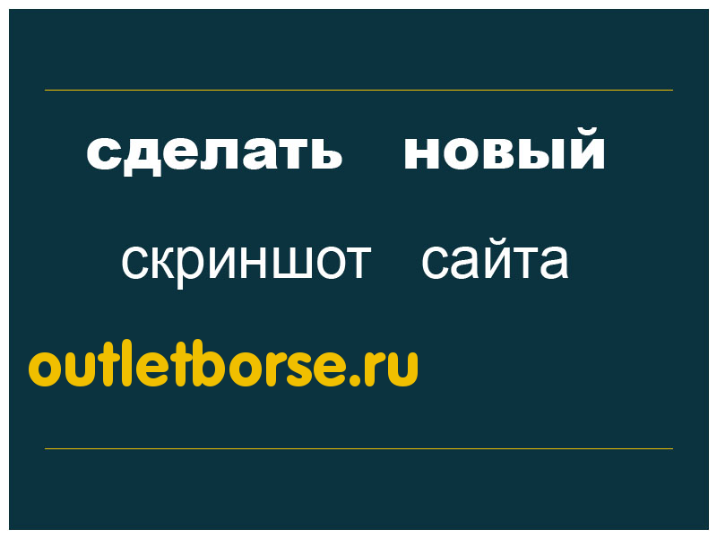 outletborse.ru
