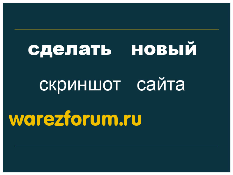 warezforum.ru