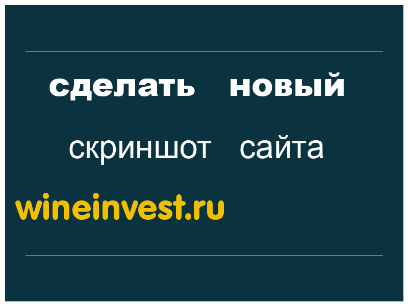 wineinvest.ru