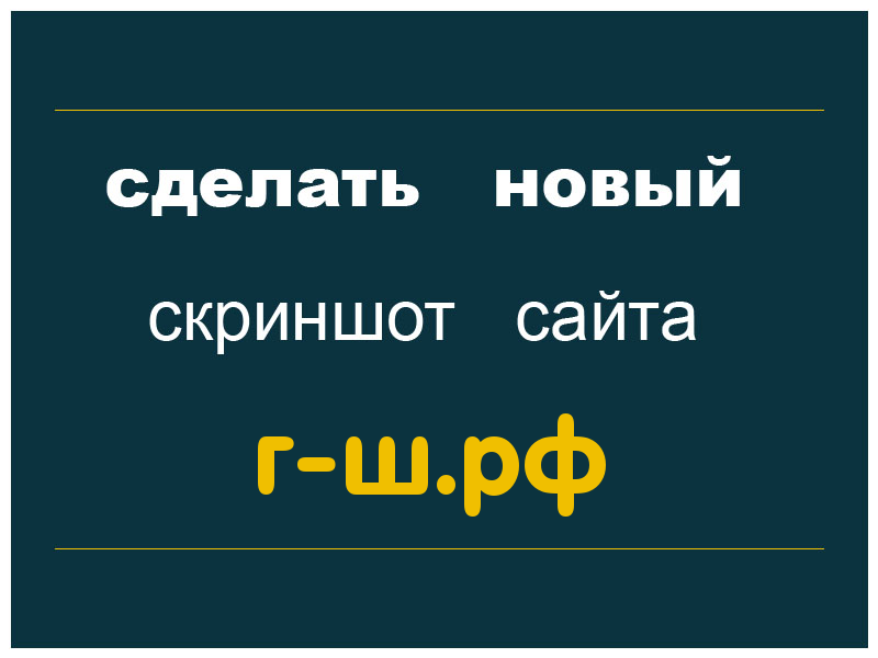 г-ш.рф