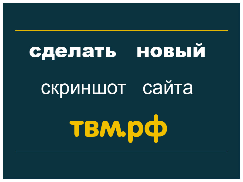 твм.рф