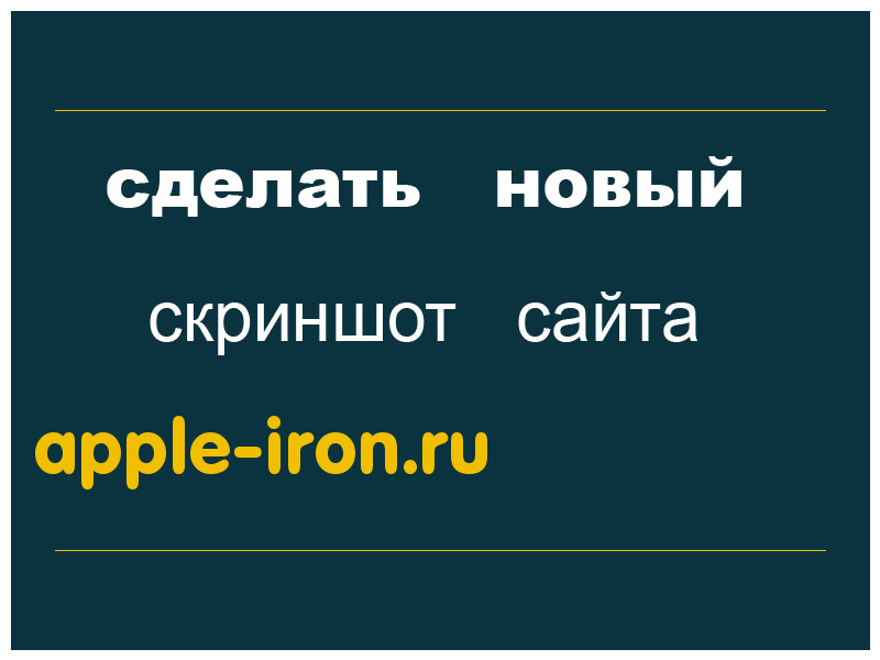 apple-iron.ru