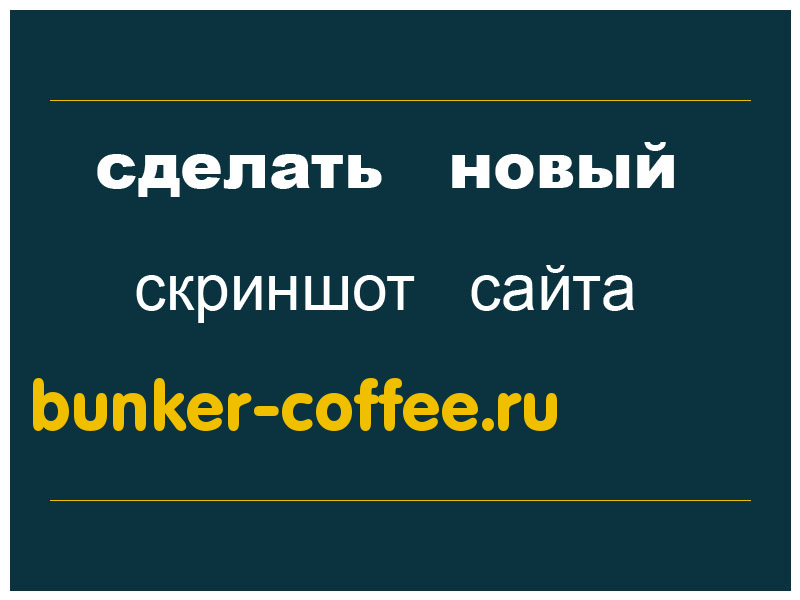 bunker-coffee.ru