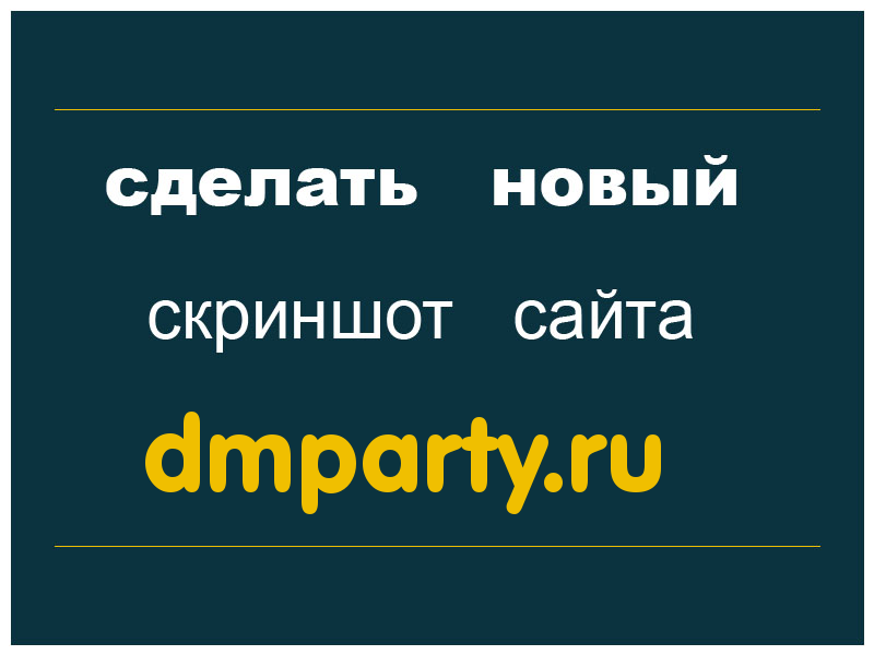 dmparty.ru