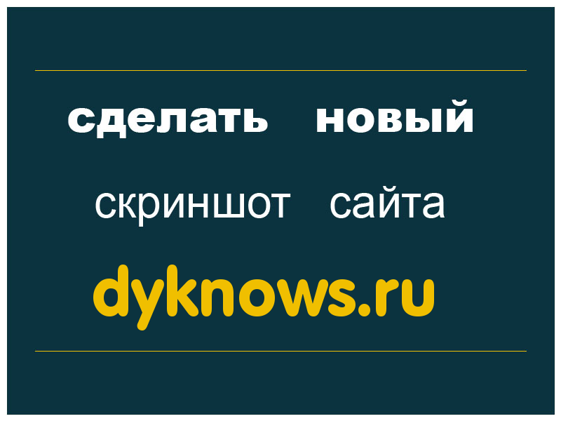 dyknows.ru