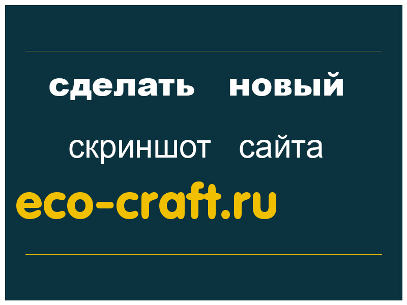 eco-craft.ru