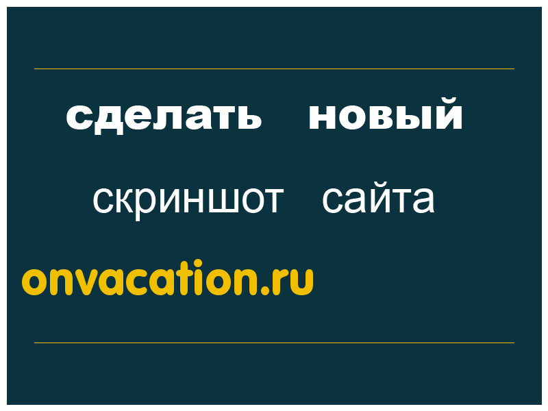 onvacation.ru