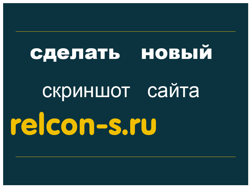 relcon-s.ru