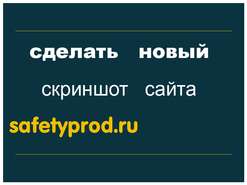 safetyprod.ru