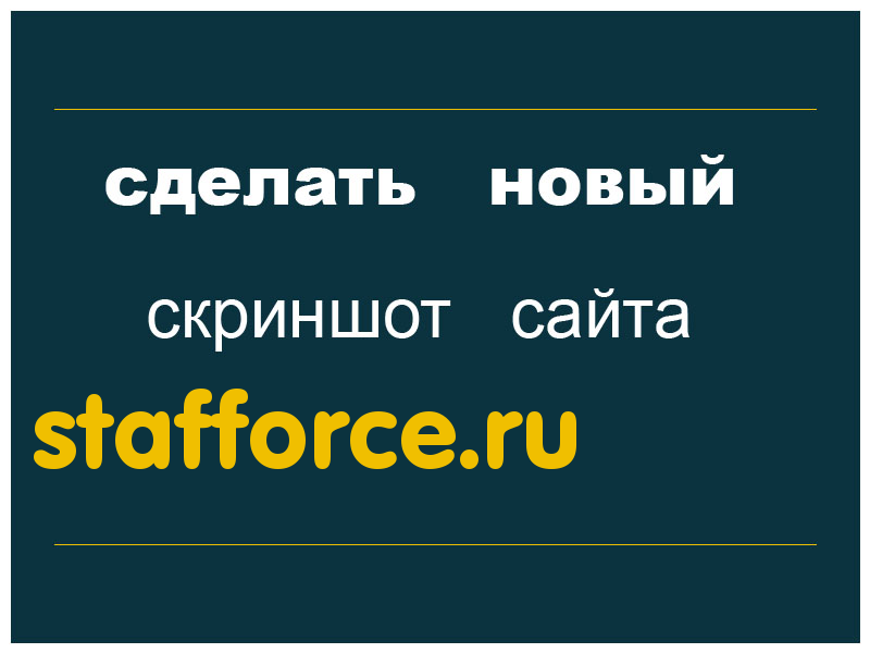 stafforce.ru