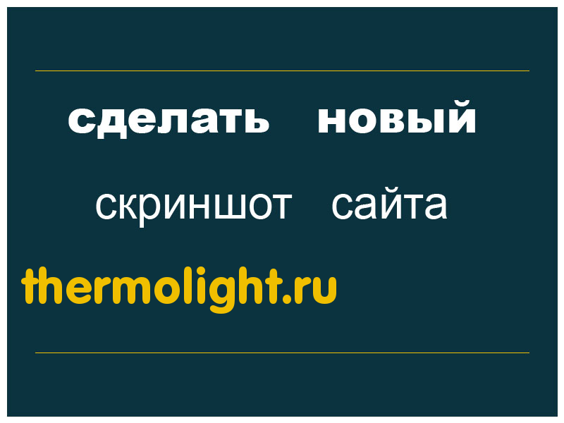 thermolight.ru