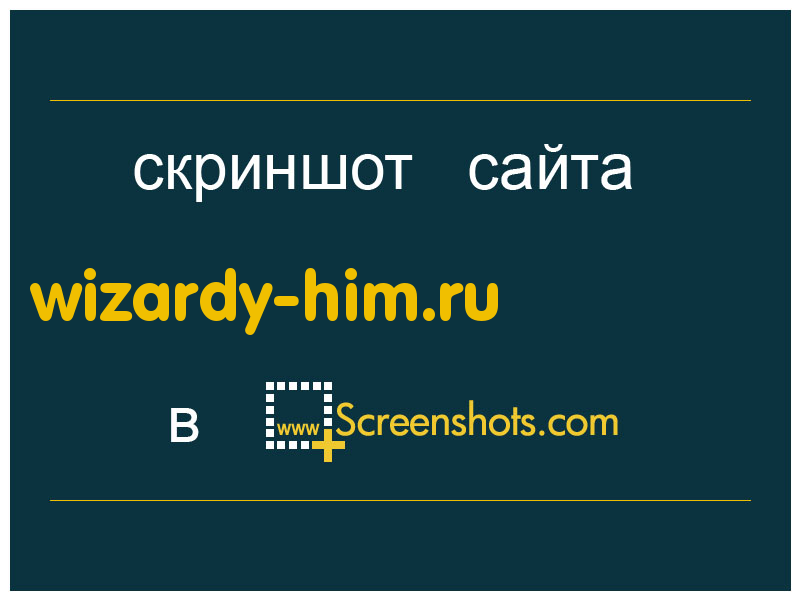 скриншот сайта wizardy-him.ru