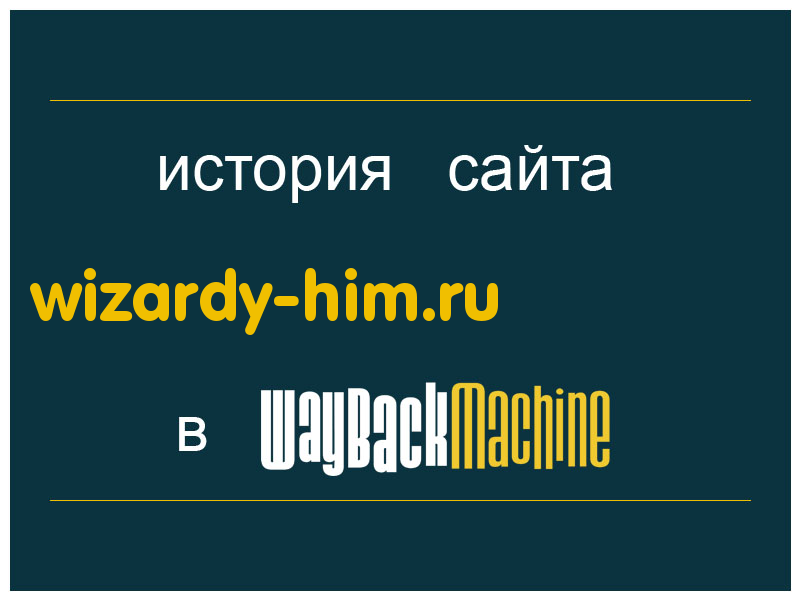 история сайта wizardy-him.ru